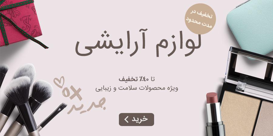 خرید آنلاین لوازم آرایشی و محصولات زیبایی و سلامت زنانه
